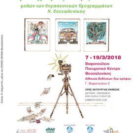 Διαγωνισμός – Έκθεση Φωτογραφίας του Δικτύου Φορέων Πρόληψης και Θεραπείας των Εξαρτήσεων Ν. Θεσσαλονίκης