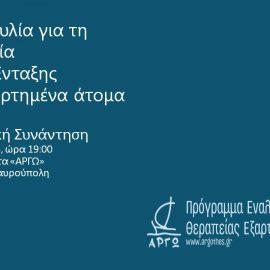 Ενημερωτική συνάντηση της πρωτοβουλίας για τη δημιουργία ΚοινΣΕπ Ένταξης