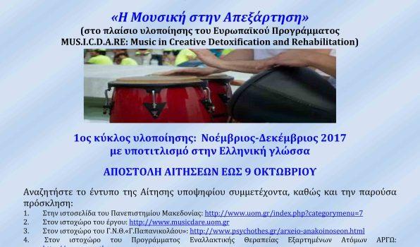 Δωρεάν εξ αποστάσεως σεμινάριο με τίτλο «Η Μουσική στην Απεξάρτηση»