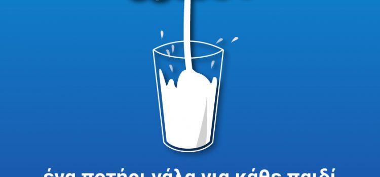 Λίγο γάλα για Πολλά παιδιά