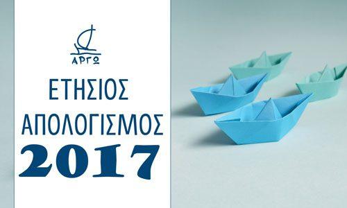 Ετήσιος Απολογισμός 2017